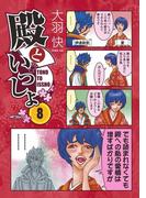 殿といっしょ 8(フラッパーシリーズ)
