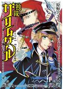 独裁グリムワール 3(ジーンシリーズ)
