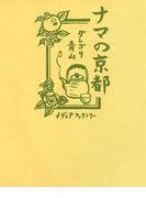 ナマの京都(コミックエッセイ)