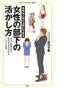 苦手な人ほど上手にできる 女性の部下の活かし方(メディアファクトリー新書)