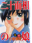 二十面相の娘 2(フラッパーシリーズ)