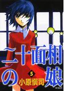 二十面相の娘 5(フラッパーシリーズ)