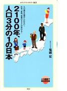 2100年、人口3分の1の日本(メディアファクトリー新書)