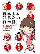 """【期間限定価格】日本人の知らない日本語 なるほど~×爆笑!の日本語""""再発見""""コミックエッセイ"""