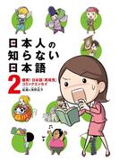 【期間限定価格】日本人の知らない日本語 2 爆笑! 日本語「再発見」コミックエッセイ