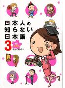 日本人の知らない日本語3  祝!卒業編(コミックエッセイ)