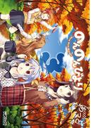 【期間限定価格】のんのんびより 3(MFコミックス アライブシリーズ)