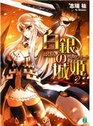 白銀の城姫 2(MF文庫J)