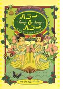 ハニー&ハニー 女の子どうしのラブ・カップル(コミックエッセイ)