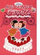 ハニー&ハニー デラックス 女の子どうしのラブ・カップル(コミックエッセイ)