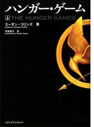 【期間限定価格】ハンガー・ゲーム(上)