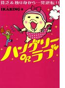 ハングリーORラブ(コミックエッセイ)