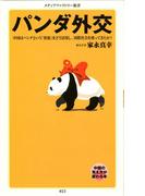 パンダ外交(メディアファクトリー新書)