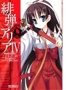 緋弾のアリア IV(MFコミックス アライブシリーズ)