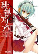 緋弾のアリア VII(MFコミックス アライブシリーズ)