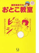 藤野美奈子のおとこ教室(コミックエッセイ)