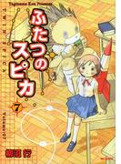 ふたつのスピカ 7(フラッパーシリーズ)