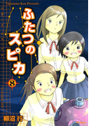 ふたつのスピカ 8(フラッパーシリーズ)