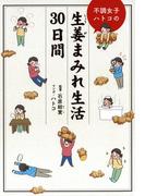 不調女子ハトコの生姜まみれ生活30日間(コミックエッセイ)