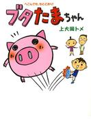 ブタたまちゃん(コミックエッセイ)