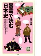 暴言で読む日本史(メディアファクトリー新書)