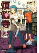 煩悩寺 2(フラッパーシリーズ)