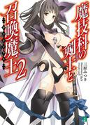 魔技科の剣士と召喚魔王<ヴァシレウス> 2(MF文庫J)