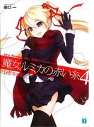魔女ルミカの赤い糸 4 白き雪の愛(MF文庫J)