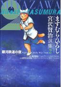 ますむら・ひろし 宮沢賢治選集 2 銀河鉄道の夜(MFコミックス)
