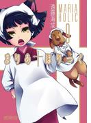 【期間限定価格】まりあ†ほりっく 9(MFコミックス アライブシリーズ)
