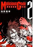 Malicious Code マリシャスコード 2(ジーンシリーズ)