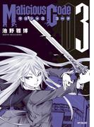 Malicious Code マリシャスコード 3(ジーンシリーズ)