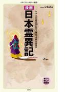 【期間限定価格】漫画・日本霊異記(メディアファクトリー新書)