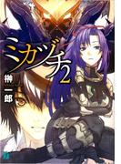 ミカヅチ 2(MF文庫J)