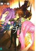 ミカヅチ 4(MF文庫J)