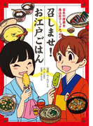召しませ! お江戸ごはん 日本の健康食 再注目コミックエッセイ(コミックエッセイ)