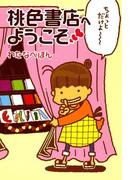桃色書店へようこそ(コミックエッセイ)