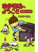 桃色書店へようこそ フィニッシュ(コミックエッセイ)
