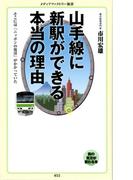 山手線に新駅ができる本当の理由(メディアファクトリー新書)