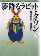 夢降るラビット・タウン 3(MFコミックス)