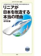 リニアが日本を改造する本当の理由(メディアファクトリー新書)