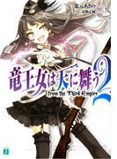 竜王女は天に舞う from the Third Empire 2(MF文庫J)