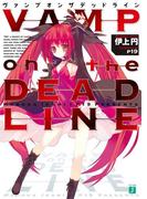 VAMP on the DEADLINE(MF文庫J)