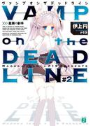 VAMP on the DEADLINE #2(MF文庫J)