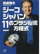 ジーコジャパン 11のブラジル流方程式(講談社+α文庫)