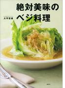絶対美味のベジ料理(講談社のお料理BOOK)