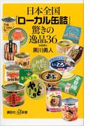 日本全国「ローカル缶詰」驚きの逸品36(講談社+α新書)