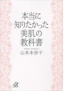 本当に知りたかった 美肌の教科書(講談社+α文庫)