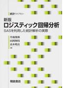 ロジスティック回帰分析 SASを利用した統計解析の実際 新版 (統計ライブラリー)