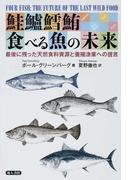 鮭鱸鱈鮪食べる魚の未来 最後に残った天然食料資源と養殖漁業への提言
